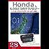 Honda、もうひとつのテクノロジー 01 ~インターナビ×ビッグデータ×IoT×震災~ それはメッカコンパスから始まった 「HONDA、もうひとつのテクノロジー」シリーズ (カドカワ・ミニッツブック)