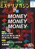 ミステリマガジン 2014年 05月号 [雑誌]