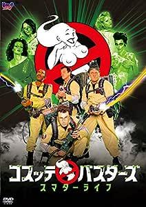 コスッテ・バスターズ / スマターライフ [DVD]