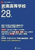 武南高等学校 平成28年度 (高校別入試問題シリーズ)