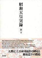 宮内庁 (編集)新品: ¥ 2,041ポイント:60pt (3%)2点の新品/中古品を見る:¥ 2,041より