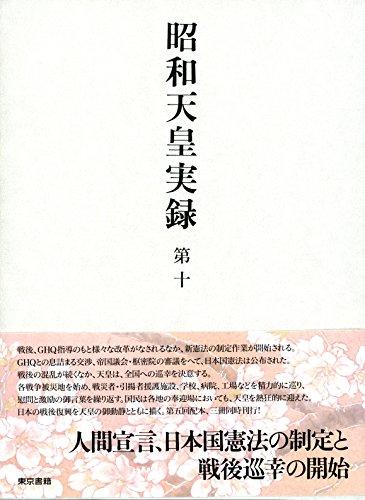 昭和天皇実録 第十
