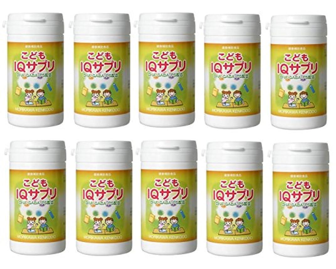 記事純粋にクラフト【X10個セット】 森川健康堂 こどもIQサプリ 90粒