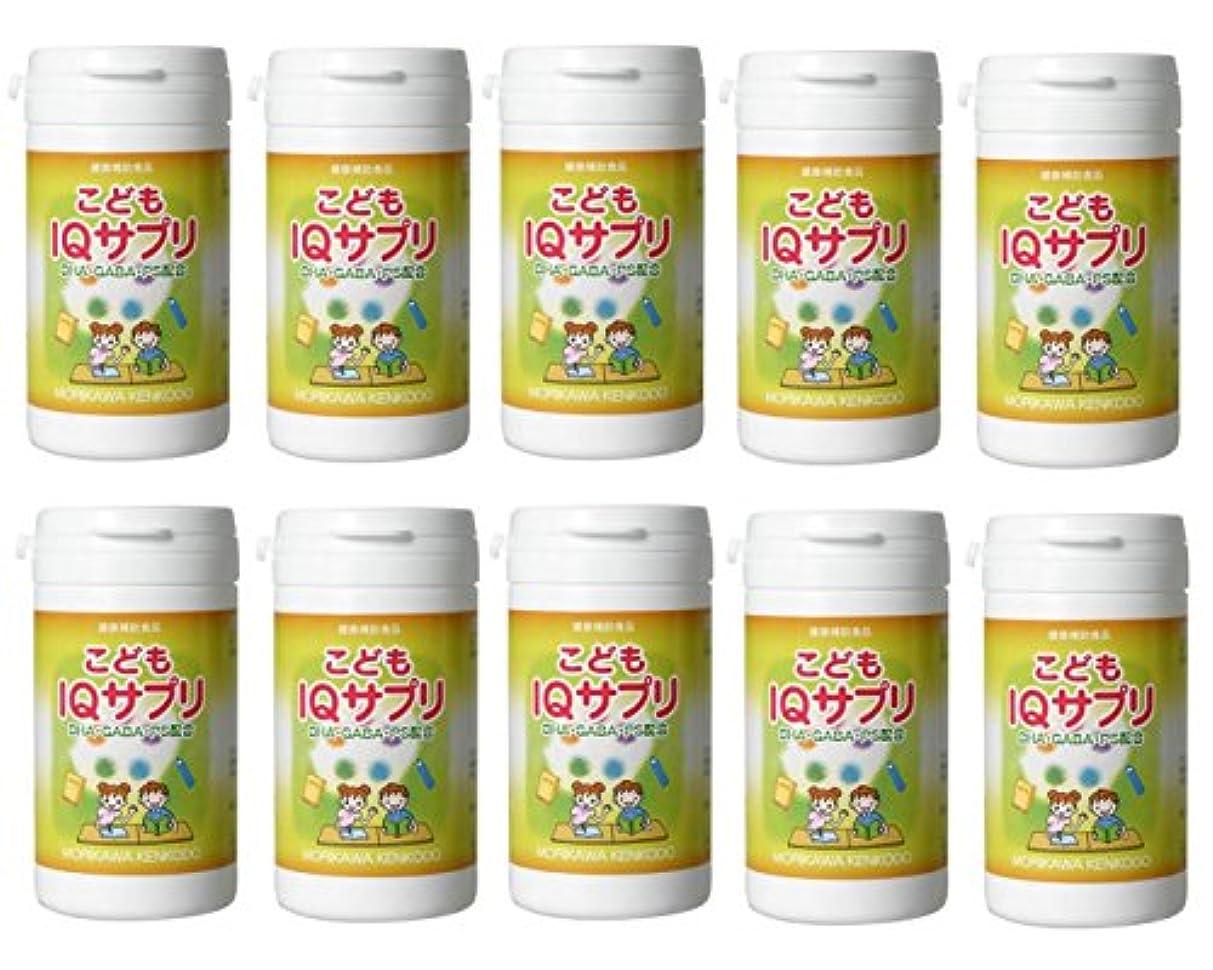 【X10個セット】 森川健康堂 こどもIQサプリ 90粒