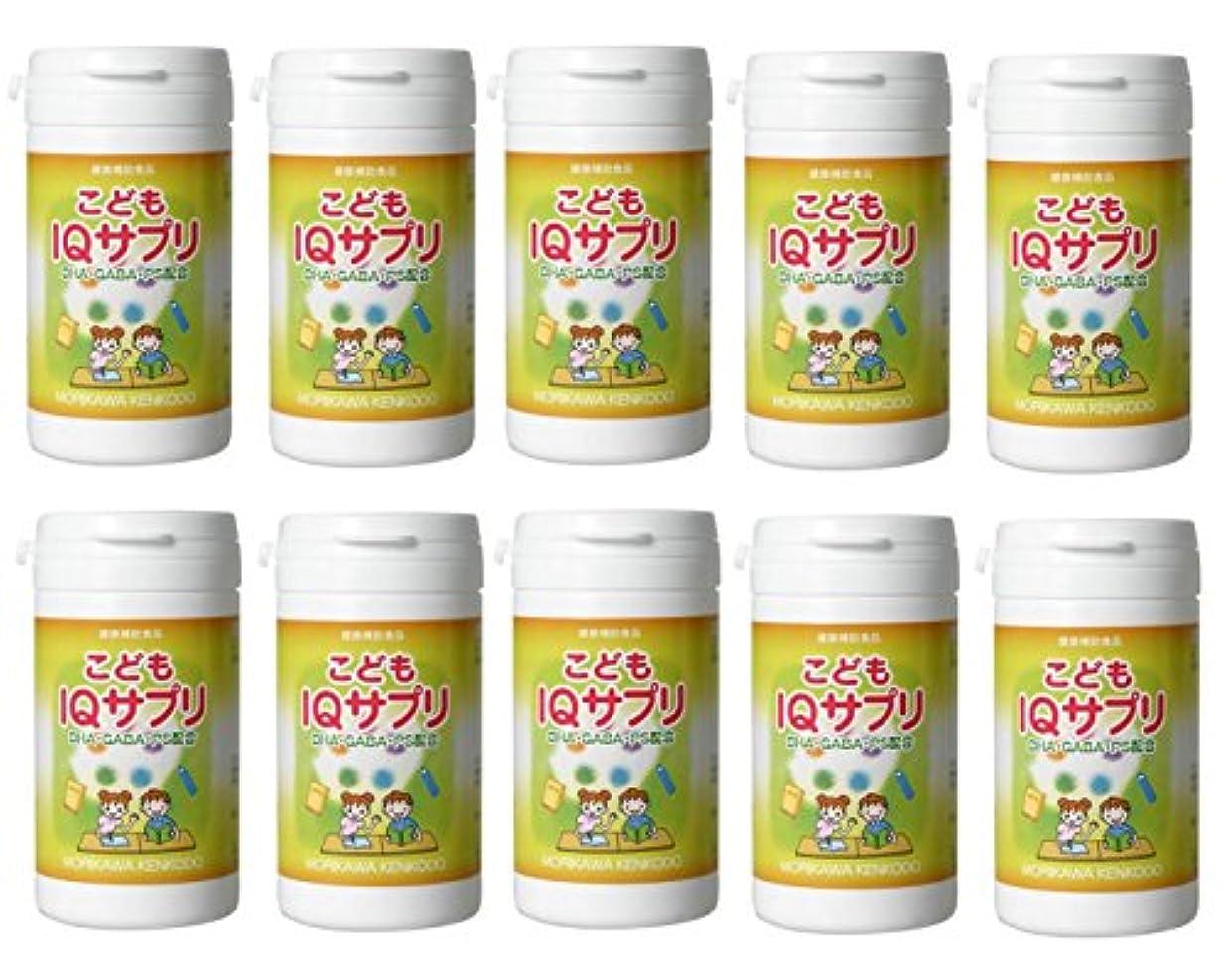 崩壊希望に満ちたキャメル【X10個セット】 森川健康堂 こどもIQサプリ 90粒