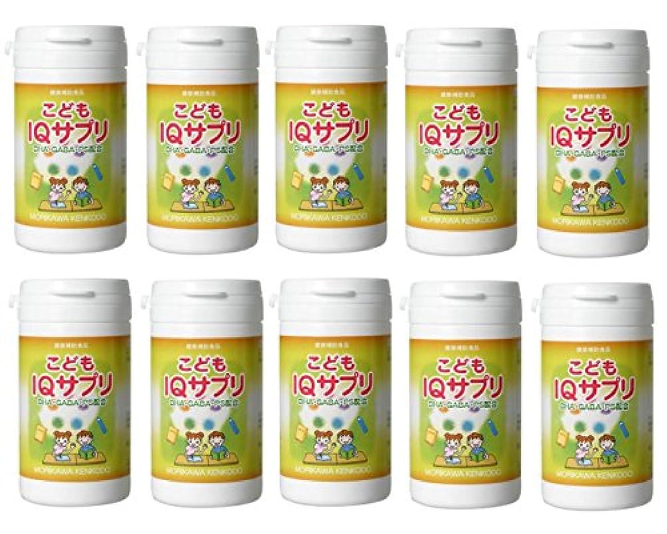 周囲ほうきクラス【X10個セット】 森川健康堂 こどもIQサプリ 90粒