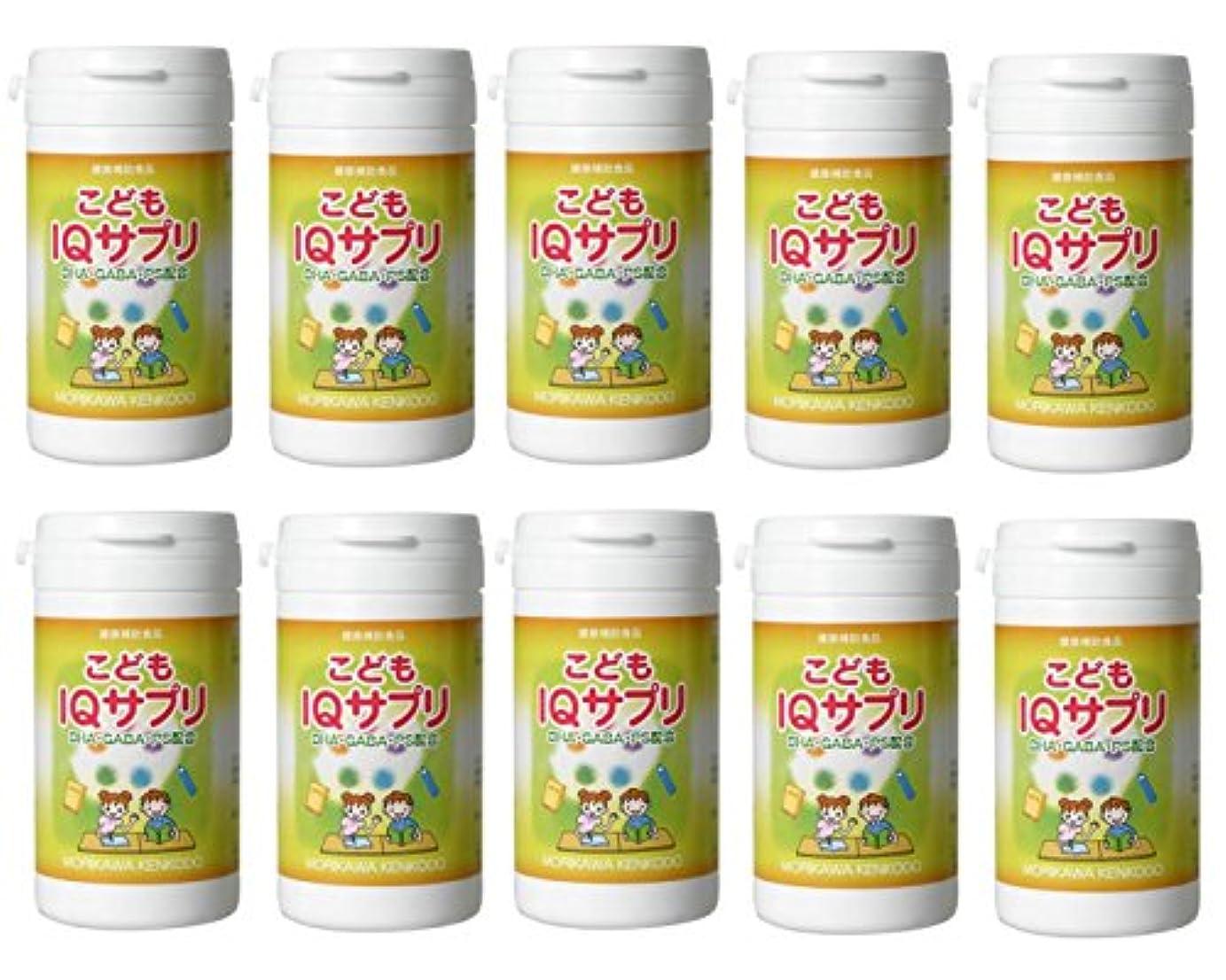 機動パートナー区別【X10個セット】 森川健康堂 こどもIQサプリ 90粒