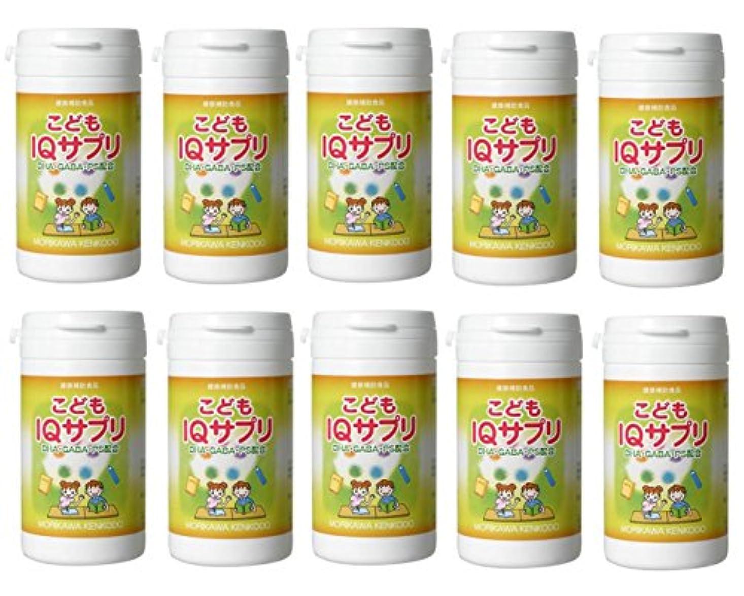 買収必要資産【X10個セット】 森川健康堂 こどもIQサプリ 90粒