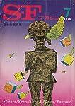 S-Fマガジン 1976年07月号 (通巻212号)