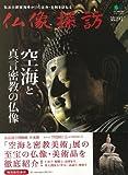仏像探訪 第2号 空海と真言密教の仏像 (エイムック 2213) 画像