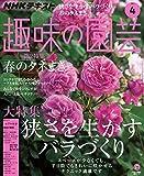 NHK 趣味の園芸 2019年 4月号 [雑誌] (NHKテキスト) 画像