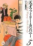 天才ファミリー・カンパニー (5) (幻冬舎コミックス漫画文庫)