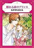 眠れる森のプリンス (ハーモニィコミックス)