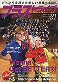 楽器族。 ブラストライブ 2011 Vol.21