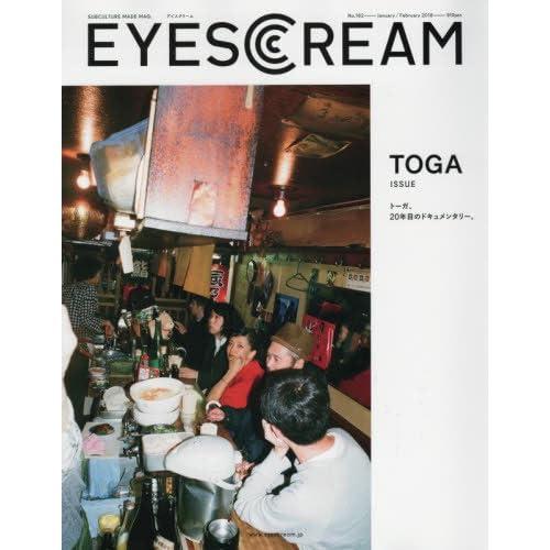 EYESCREAM(アイスクリーム) 2018年 01・02月合併号