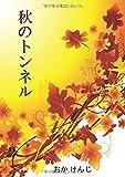 秋のトンネル - アイちゃんは「金色のバラ」を救えるか! (MyISBN - デザインエッグ社)