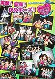 みんな大好き、チュッ!9 笑顔!変顔!決めポーズ!〜Hello!Project'2006 Summer〜