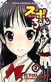 スポ×ちゃん! 2 (少年チャンピオン・コミックス)