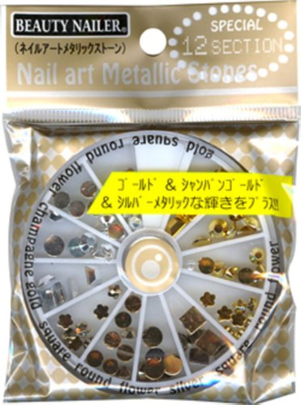 贅沢やめる悪意のあるネイルアクリルストーン NAA-30 (ゴールド&シャパンゴールド&シルバーでメタリックな輝きをプラス)