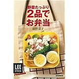 野菜たっぷり2品でお弁当 (LEE CREATIVE KITCHEN Portable)