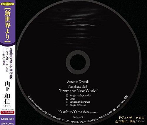 KYBR-1801 新世界より ◎ 山下和仁(ギター)
