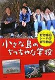 小さな島のちっちゃな学校―野忽那島シーサイド留学物語