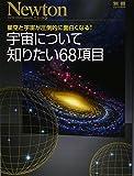 宇宙について知りたい68項目 (ニュートンムック Newton別冊)