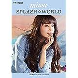 miwa ギター弾き語り/SPLASH☆WORLD