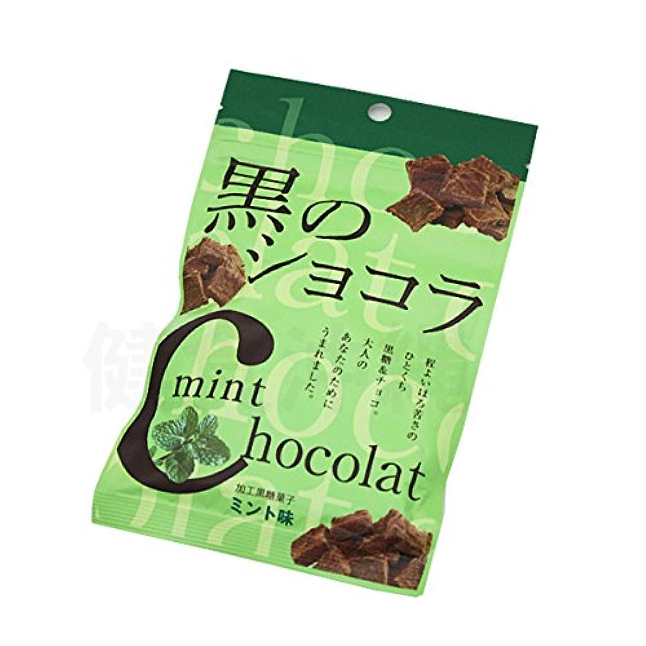 致命的な懇願する降雨黒のショコラ(ミント味)40g