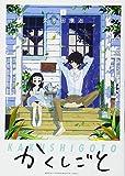 かくしごと / 久米田康治 のシリーズ情報を見る
