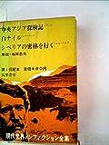 現代世界ノンフィクション全集〈第1〉中央アジア探検記 白ナイル シベリアの密林を行く (1966年)