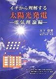 イチから理解する太陽光発電-電気理論編-
