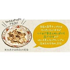 菊芋チップス 熊本県産 (500グラム)