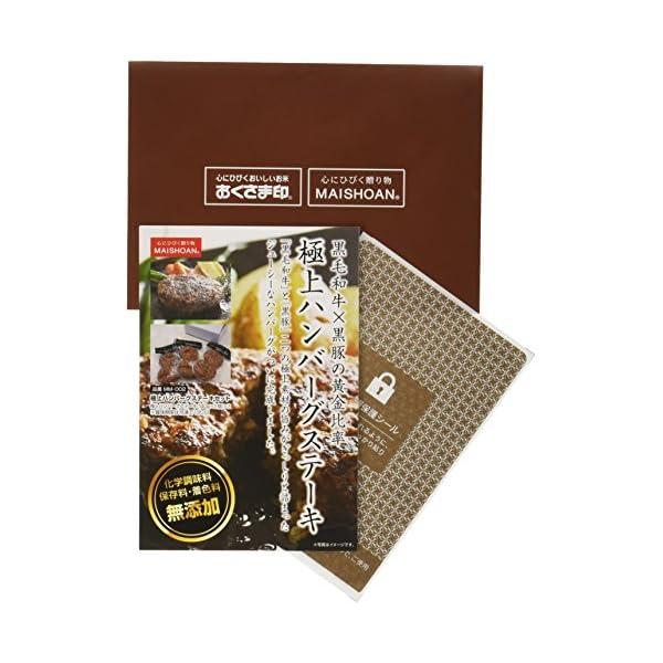 ハガキギフト 極上ハンバーグステーキセット140...の商品画像