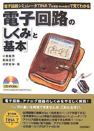 電子回路シミュレータTINA7(日本語・Book版2)で見てわかる 電子回路の「しくみ」と「基本」の詳細を見る