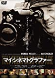 マイ・シネマトグラファー [DVD]
