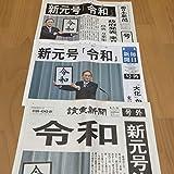 【新元号 令和】 号外 西日本新聞 読売新聞 毎日新聞 3枚セット 平成最後 れいわ news paper コレクション