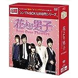 花より男子~Boys Over Flowers DVD-BOX1 <シンプルBOXシリーズ>