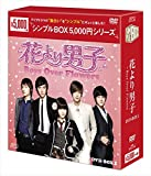 花より男子~Boys Over Flowers DVD-BOX1 <シンプルBOXシリーズ>