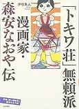 「トキワ荘」無頼派—漫画家・森安なおや伝 併載『赤い自転車』(森安なおや作)