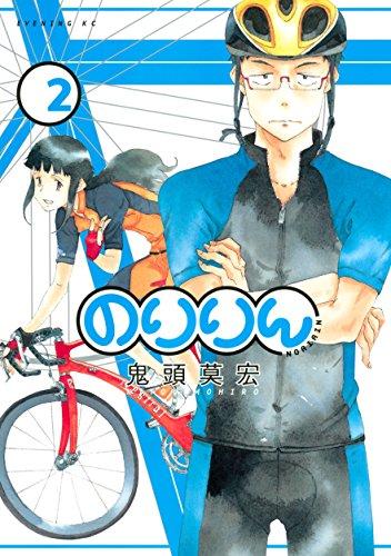 のりりん(2) (イブニングコミックス)の詳細を見る