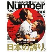 Sports Graphic Number (スポーツ・グラフィック ナンバー) 2012年 1/12号 [雑誌]