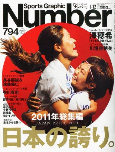 Sports Graphic Number (スポーツ・グラフィック ナンバー) 2012年 1/12号 [雑誌]の詳細を見る
