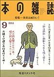 本の雑誌339号