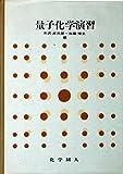 量子化学演習 (1970年)