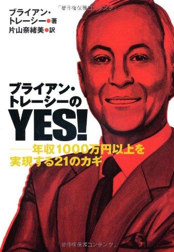 ブライアン・トレーシーのYES!年収1000万円以上を実現する21のカギの詳細を見る