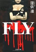 【文庫】 FLY (文芸社文庫 く 1-1)