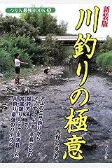 川釣りの極意 (つり人最強BOOK) 単行本