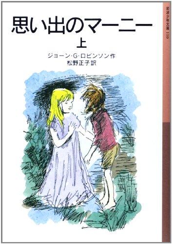 思い出のマーニー〈上〉 (岩波少年文庫)の詳細を見る