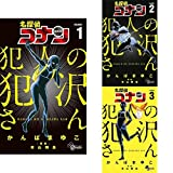名探偵コナン 犯人の犯沢さん 1-3巻 新品セット (クーポン「BOOKSET」入力で+3%ポイント)